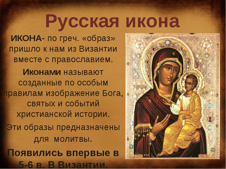 Русская икона ИКОНА- по греч. «образ» пришло к нам из Византии вместе с право...