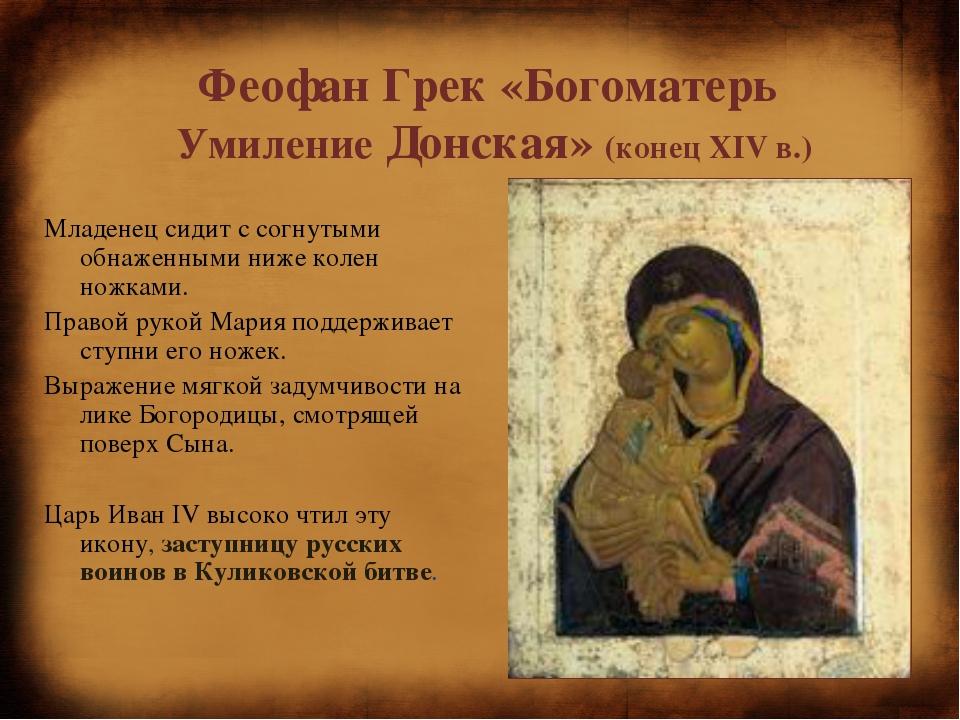 Феофан Грек «Богоматерь Умиление Донская» (конец XIV в.) Младенец сидит с сог...