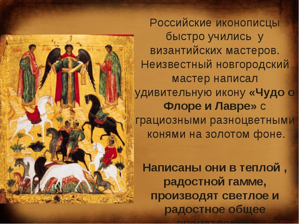 Российские иконописцы быстро учились у византийских мастеров. Неизвестный нов...