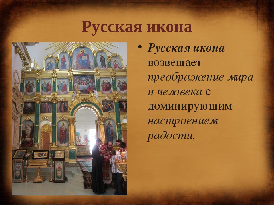 Русская икона Русская икона возвещает преображение мира и человека с доминиру...