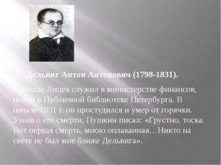 Дельвиг Антон Антонович (1798-1831). После Лицея служил в министерстве финан