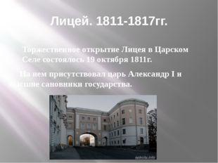 Лицей. 1811-1817гг. Торжественное открытие Лицея в Царском Селе состоялось 19