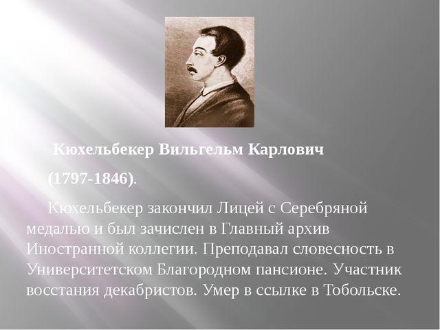 Кюхельбекер Вильгельм Карлович (1797-1846). Кюхельбекер закончил Лицей с Сер...