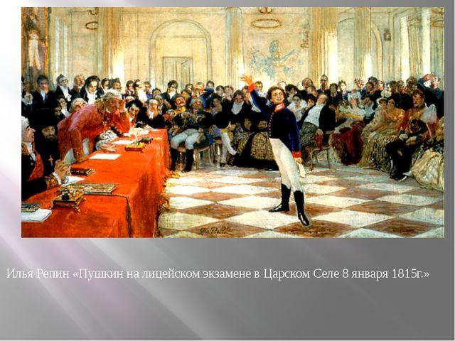 Илья Репин «Пушкин на лицейском экзамене в Царском Селе 8 января 1815г.»