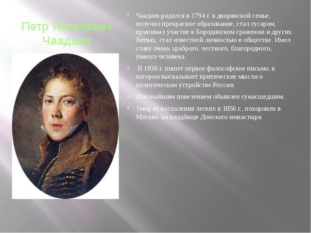 Петр Яковлевич Чаадаев Чаадаев родился в 1794 г. в дворянской семье, получил...