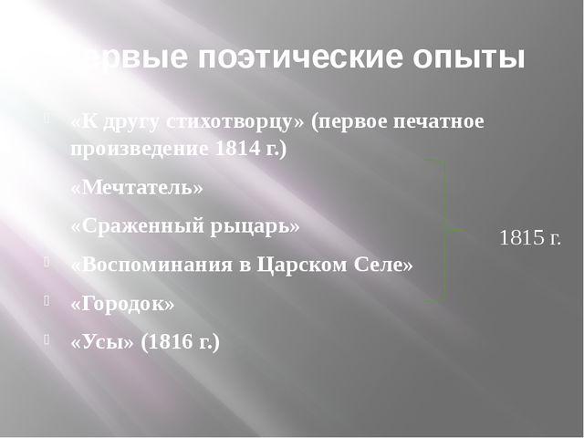 Первые поэтические опыты «К другу стихотворцу» (первое печатное произведение...