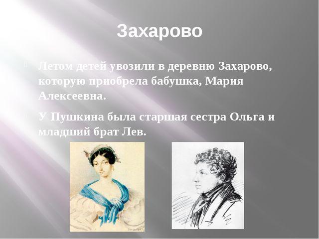 Захарово Летом детей увозили в деревню Захарово, которую приобрела бабушка, М...