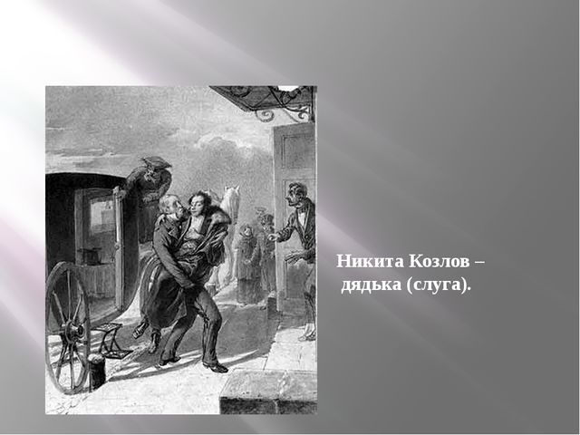 Никита Козлов – дядька (слуга).