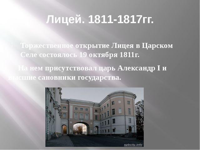 Лицей. 1811-1817гг. Торжественное открытие Лицея в Царском Селе состоялось 19...
