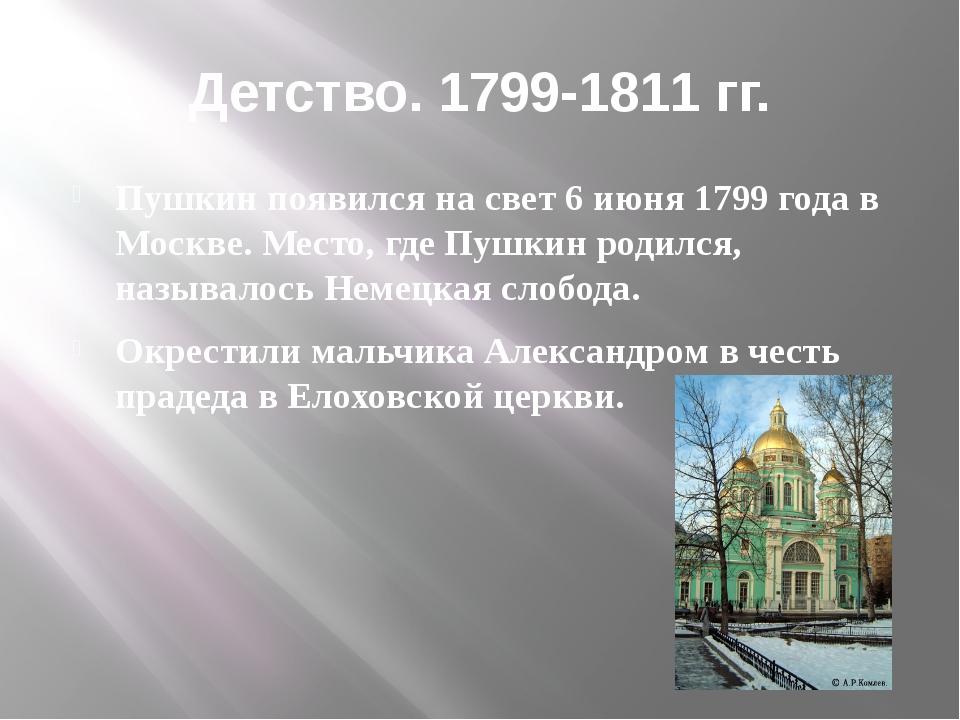 Детство. 1799-1811 гг. Пушкин появился на свет 6 июня 1799 года в Москве. Мес...