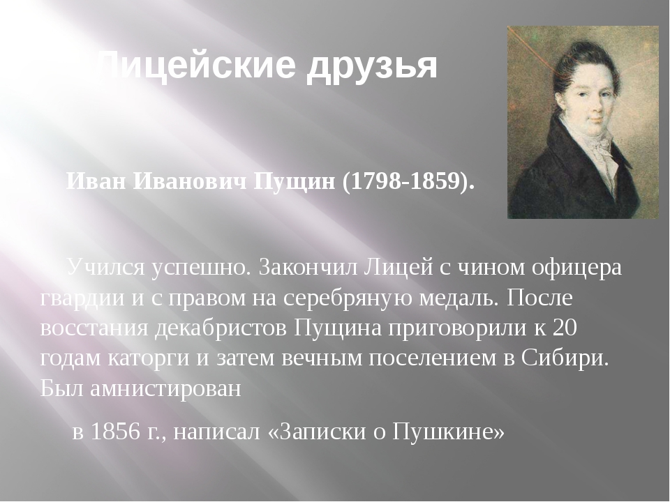 Лицейские друзья Иван Иванович Пущин (1798-1859). Учился успешно. Закончил Л...