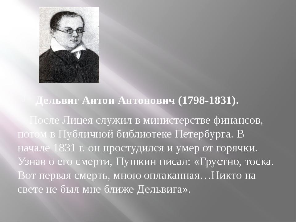 Дельвиг Антон Антонович (1798-1831). После Лицея служил в министерстве финан...