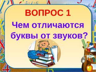 ВОПРОС 1 Чем отличаются буквы от звуков?