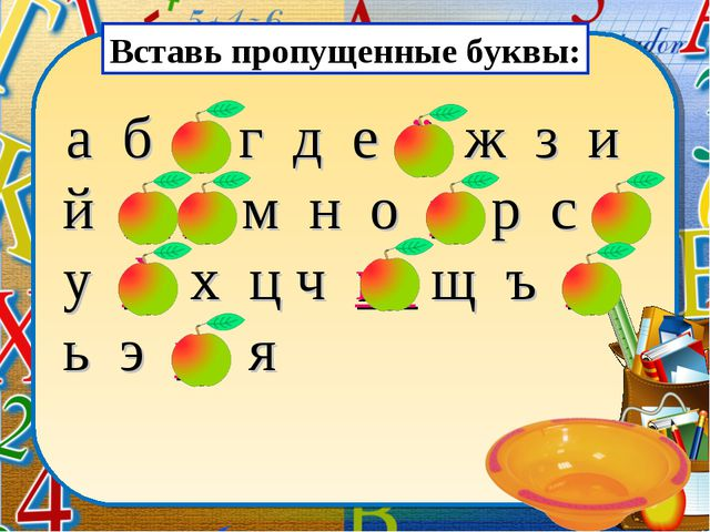 Вставь пропущенные буквы: а б в г д е ё ж з и й к л м н о п р с т у ф х ц ч ш...