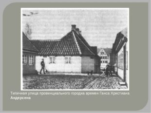 Типичная улица провинциального городка времен Ганса Христиана Андерсена