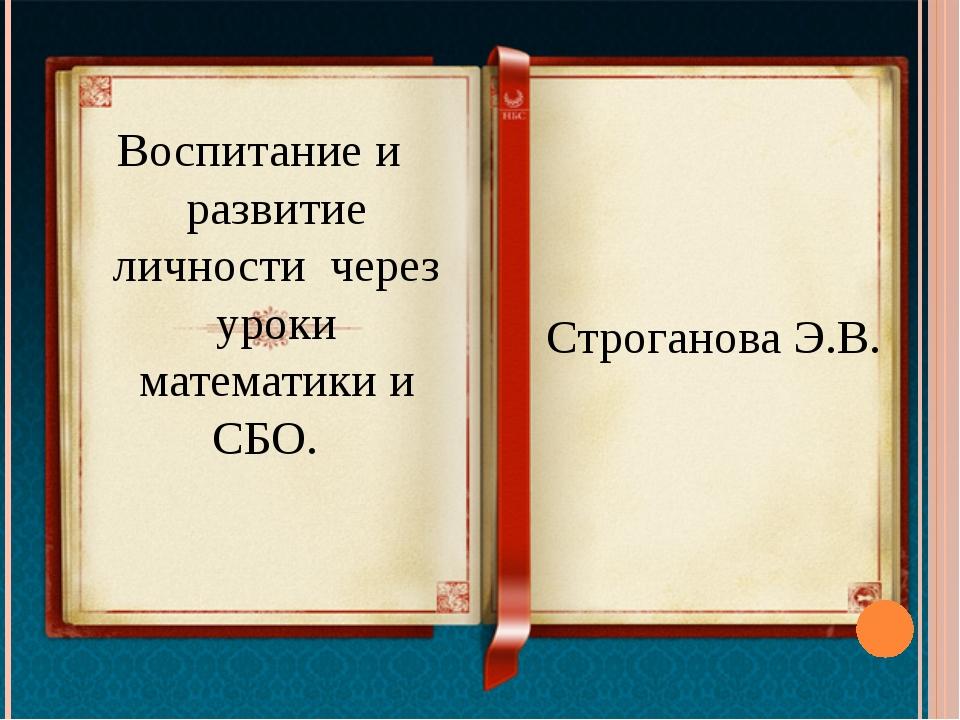 Воспитание и развитие личности через уроки математики и СБО. Строганова Э.В.