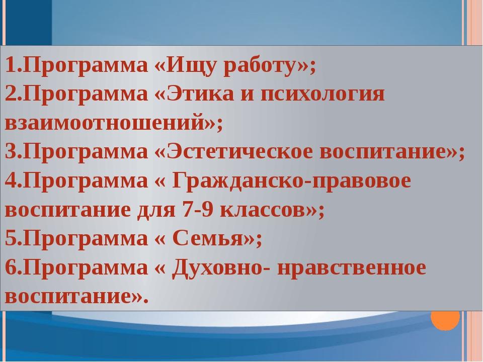 1.Программа «Ищу работу»; 2.Программа «Этика и психология взаимоотношений»; 3...