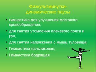 Физкультминутки- динамические паузы гимнастика для улучшения мозгового кровоо