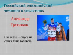 Российский олимпийский чемпион в скелетоне: Александр Третьяков. Скелетон – с