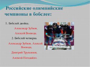 Российские олимпийские чемпионы в бобслее: 1. Бобслей двойка. Александр Зубк