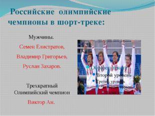 Российские олимпийские чемпионы в шорт-треке: Мужчины. Семен Елистратов, Вла