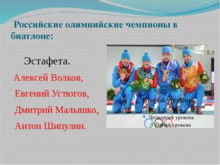 Российские олимпийские чемпионы в биатлоне: Эстафета. Алексей Волков, Евгени