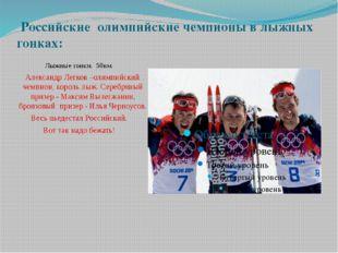 Российские олимпийские чемпионы в лыжных гонках: Лыжные гонки. 50км. Алексан