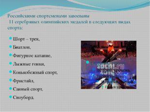 Российскими спортсменами завоеваны 11 серебряных олимпийских медалей в следую
