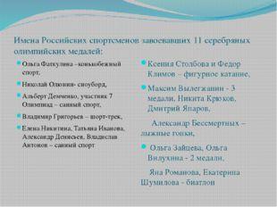 Имена Российских спортсменов завоевавших 11 серебряных олимпийских медалей: О