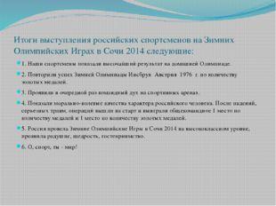 Итоги выступления российских спортсменов на Зимних Олимпийских Играх в Сочи 2