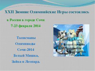 XXII Зимние Олимпийские Игры состоялись в России в городе Сочи 7-23 февраля 2