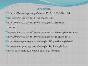 Литература. Газета «Мончегорский рабочий» №13, 19.02.2014г. С4 https://www.go
