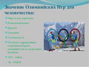 Значение Олимпийских Игр для человечества: Мир между народами Взаимопонимание