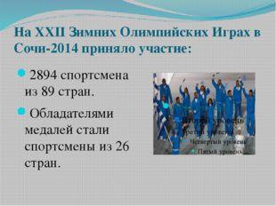 На XXII Зимних Олимпийских Играх в Сочи-2014 приняло участие: 2894 спортсмена
