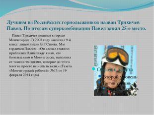 Лучшим из Российских горнолыжников назван Трихичев Павел. По итогам суперкомб