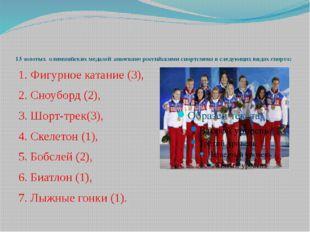 13 золотых олимпийских медалей завоевано российскими спортсмена в следующих