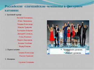 Российские олимпийские чемпионы в фигурном катании: 1. Групповой турнир: Евге