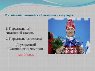 Российский олимпийский чемпион в сноуборде: 1. Параллельный гигантский слалом