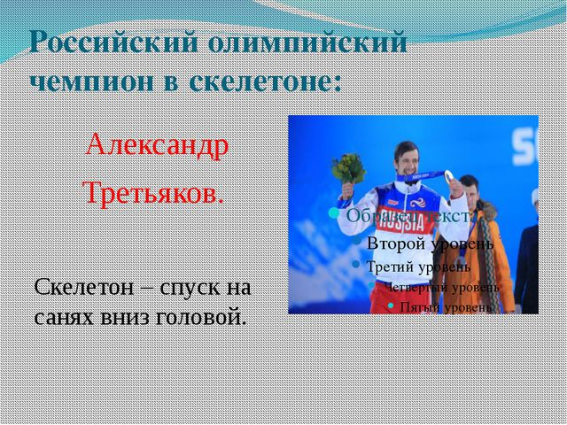 Российский олимпийский чемпион в скелетоне: Александр Третьяков. Скелетон – с...