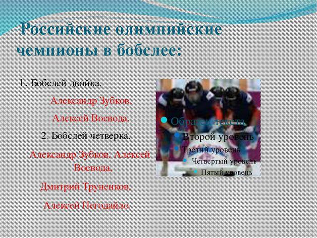 Российские олимпийские чемпионы в бобслее: 1. Бобслей двойка. Александр Зубк...