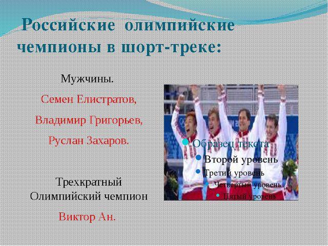 Российские олимпийские чемпионы в шорт-треке: Мужчины. Семен Елистратов, Вла...