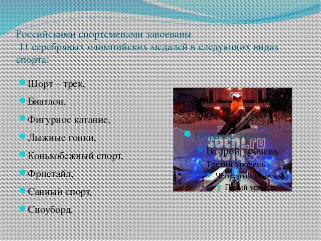 Российскими спортсменами завоеваны 11 серебряных олимпийских медалей в следую...