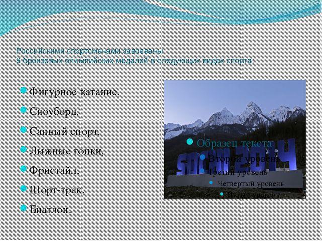 Российскими спортсменами завоеваны 9 бронзовых олимпийских медалей в следующи...