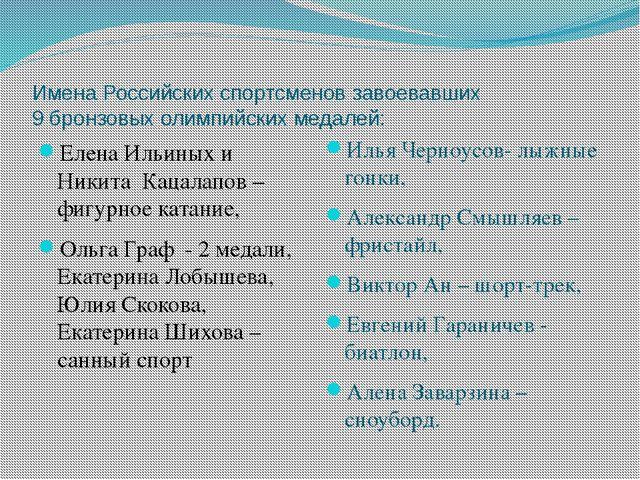 Имена Российских спортсменов завоевавших 9 бронзовых олимпийских медалей: Еле...
