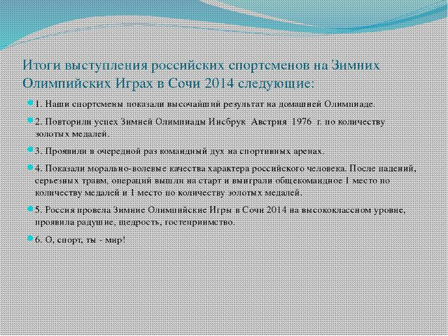 Итоги выступления российских спортсменов на Зимних Олимпийских Играх в Сочи 2...