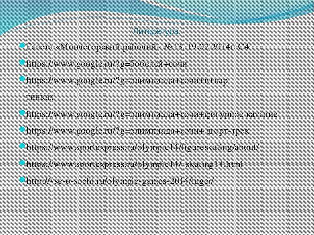 Литература. Газета «Мончегорский рабочий» №13, 19.02.2014г. С4 https://www.go...
