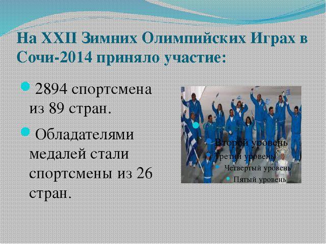 На XXII Зимних Олимпийских Играх в Сочи-2014 приняло участие: 2894 спортсмена...