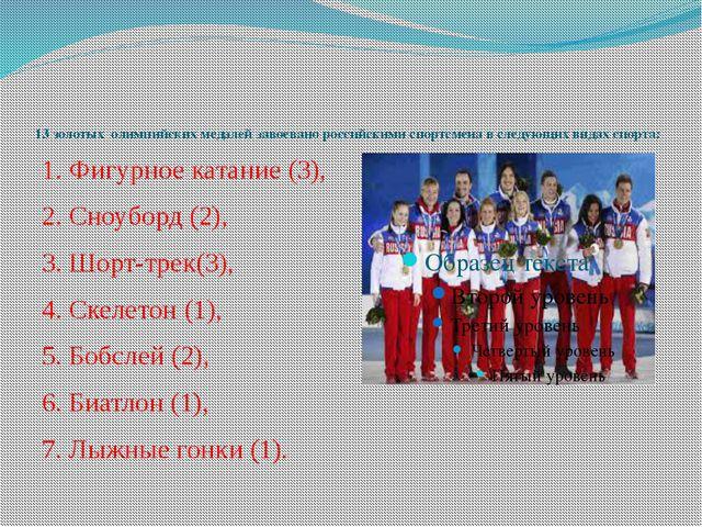 13 золотых олимпийских медалей завоевано российскими спортсмена в следующих...