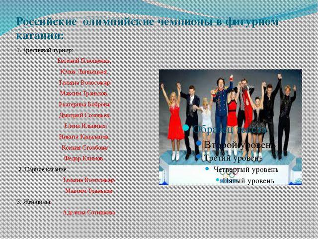 Российские олимпийские чемпионы в фигурном катании: 1. Групповой турнир: Евге...