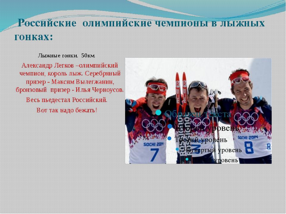Российские олимпийские чемпионы в лыжных гонках: Лыжные гонки. 50км. Алексан...